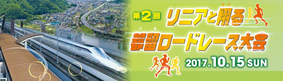 第2回リニアと翔る都留ロードレース【公式】