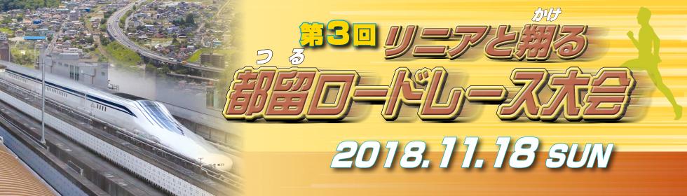 第3回リニアと翔る都留ロードレース【公式】