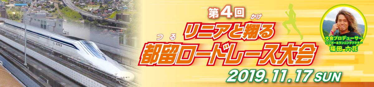 第4回リニアと翔る都留ロードレース【公式】
